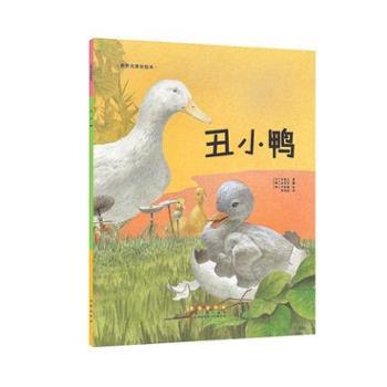 精装正版包邮世界名著美绘本-丑小鸭长春出版社勇气和希望给予我们的礼物