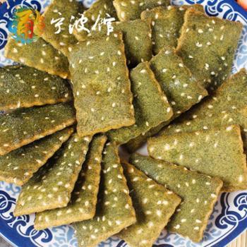 【宁波馆】千层酥苔条饼160g*3宁波特产草湖咸味糕点零食小吃海苔味饼干