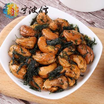【宁波馆】甬星海苔腰果罐头100g 休闲零食炒货苔菜坚果零食