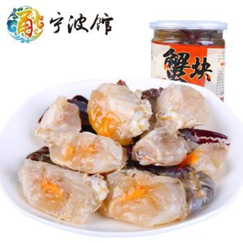 【宁波馆】海洋谷蟹块600g腌制醉蟹块咸蟹呛蟹蟹股即食海鲜