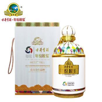 古井贡酒年份原浆50度2500ml哈萨克斯坦世博会纪念酒 珍藏版