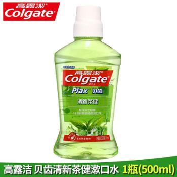 高露洁Colgate贝齿清新茶健漱口水500ML1瓶(茶香清新,清爽沁人)