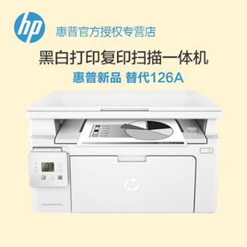 惠普/HPM132a激光打印复印扫描多功能三合一家用办公打印机一体机