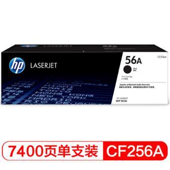 惠普(HP)CF256A56A黑色打印硒鼓(适用于HPM436ndaM436nM436dnM433a)