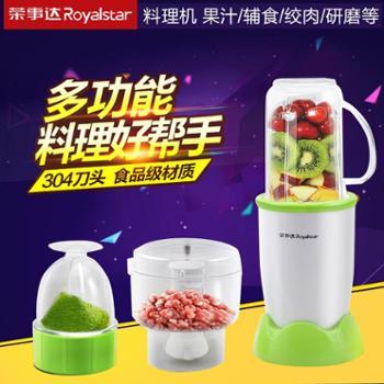 Royalstar/荣事达多功能料理机家用电动榨汁搅拌机RZ-218C2