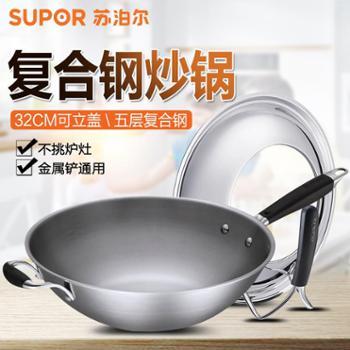 supor/苏泊尔 无涂层无油烟不锈钢炒锅 炒菜钢锅电磁炉通用 FC32U2