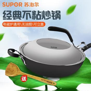 supor/苏泊尔无油烟不粘炒锅 铝合金炒菜锅具电磁炉通用 PC30Z1、PC32Z1