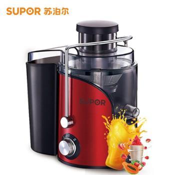 SUPOR/苏泊尔 榨汁机家用多功能全自动学生迷你果汁机