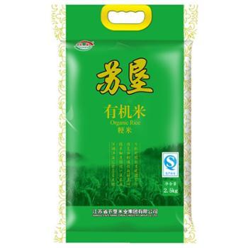 【苏垦米业】苏垦有机米袋装2.5kg