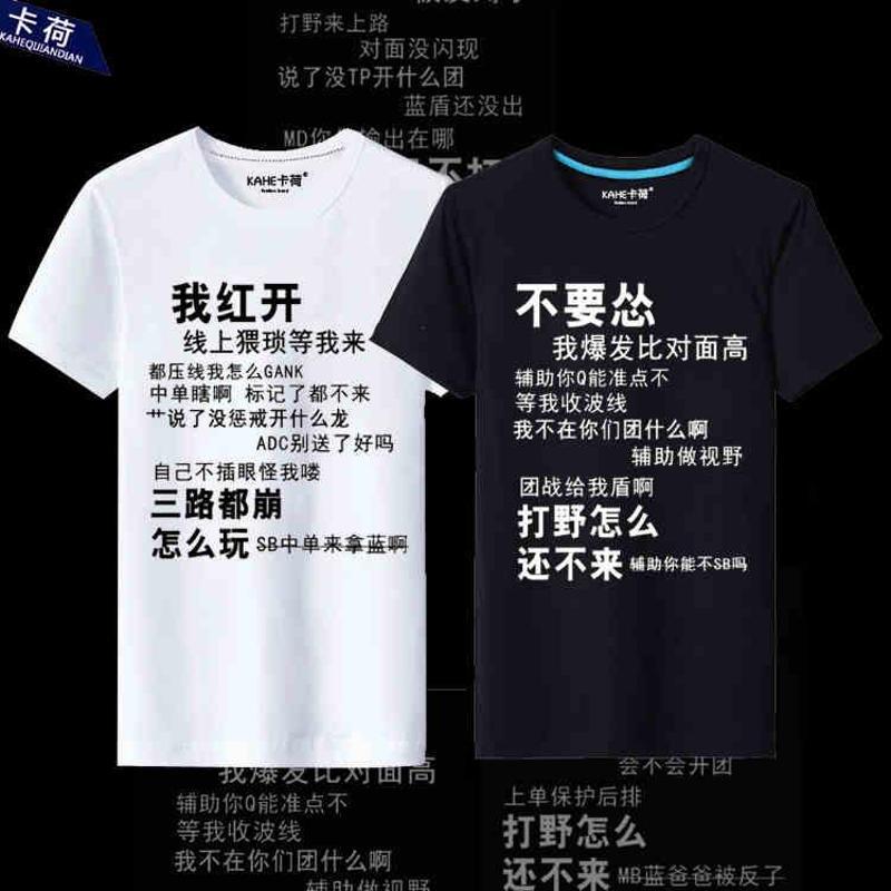 卡荷英雄联盟T恤男文字LOL周边春装印花短袖若风小仓小智男打底衫
