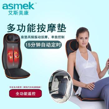 asmek艾斯美康多功能按摩垫(三合一)四个揉捏红外按摩头一个震动按摩头A-M9188
