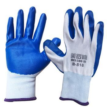 美罗迪/集福m-818尼龙丁腈晴耐磨蓝胶劳保护止防滑手套建筑工地用