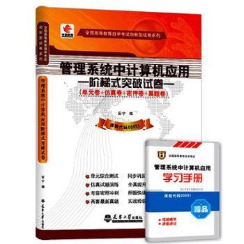 华职教育 00051管理系统中计算机应用 历年真题 最新版正版 现货自考教材书店 自学考试试卷 赠考点串讲 同步配套 2014 zikaoshu