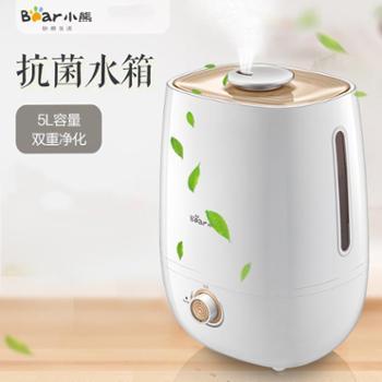 Bear/小熊JSQ-A50U1加湿器5L升大容量家用卧室静音办公室净化器母婴空调房香薰机
