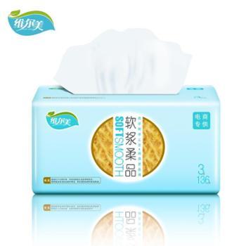 维尔美抽纸3包软抽3层餐巾纸面巾纸原生木浆纸巾