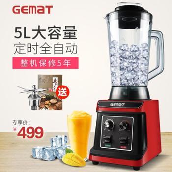 促销 杰玛特GEMAT豆浆机沙冰机HS-401D商用冰沙机大马力碎冰机榨汁机家用全自动果汁机破壁机料理机搅拌机大容量五升