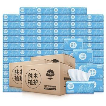 植护原木抽纸110抽24包整箱卫生纸居家餐巾纸面巾纸
