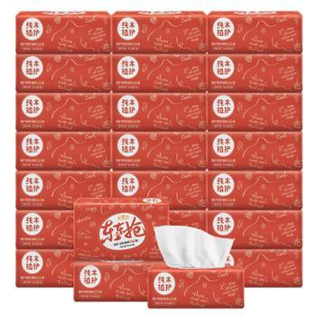 植护原木抽纸24包整箱居家餐巾纸抽取式礼品纸巾