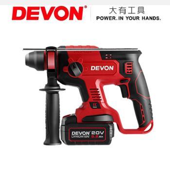 DEVON大有20V锂电充电电锤工业级无刷冲击电锤电钻电镐5401-5.2双电闪充