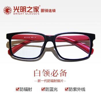 【光明之家】新名望电脑护目镜防辐射 防蓝光 抗疲劳 男女款护目镜 防蓝光