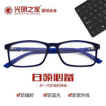 【光明之家】防辐射眼镜电竞游戏护目镜女男款方框时尚商务防蓝光电脑护目镜