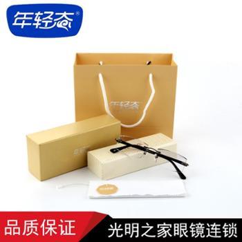 年轻态时尚男款式老花镜商务无框钻石切边老光眼镜N8800