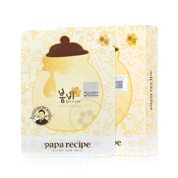 韩国进口papa recipe春雨黄春雨蜂蜜滋养面膜10片1盒 补水保湿 包邮