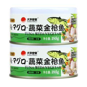 大洋世家蔬菜金枪鱼罐头2*185g两罐组合吞拿鱼罐头拌饭菜