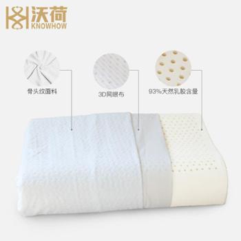 沃荷纯天然乳胶波浪枕(一对)