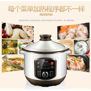 Midea/美的 BGS40E电炖锅4L波纹白瓷电脑型煲粥煲汤砂锅正品