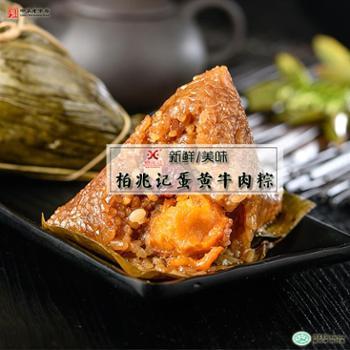 柏兆记蛋黄牛肉粽2袋400g
