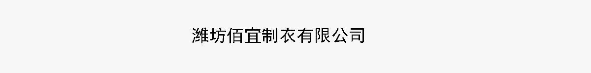 潍坊佰宜制衣有限公司