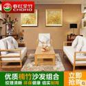 春红竹家具新款竹沙发组合现代简约客厅沙发大小户型可拆洗布沙发