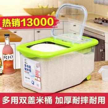 装米桶储米箱10kg塑料密封米桶20斤防虫米缸厨房米面收纳箱米盒
