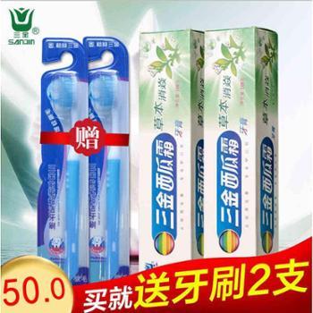 三金西瓜霜牙膏去口臭美白牙膏去烟渍去牙渍牙膏包邮促销100g*2