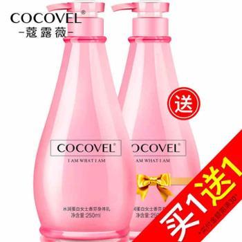 COCOVEL身体乳全身保湿滋润补水香体润肤乳去鸡皮护体乳一抹白