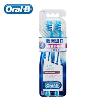 欧乐B牙刷牙龈专护双支装