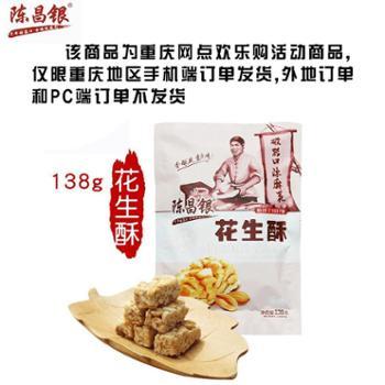 【买二送一】送不同口味,陈昌银花生酥糖138g袋装原味重庆特产糕点零食小吃
