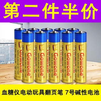 购旺(Gowone) 10节7号碱性电池 无汞环保 出口简装 AAA / LR03 血糖仪电动玩具电池