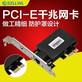 szllwl精品款PCIe1000M千兆网卡以太网台式机电脑内置网卡包邮