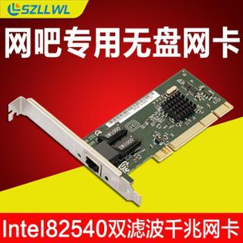 szllwlIntel82540千兆网卡PWLA8390MT千兆网卡PCI无盘千兆网卡