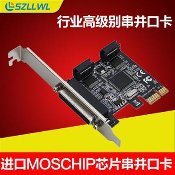 szllwl PCI-E串并口卡 2串1并组合卡 监控/门禁/工控扩展卡