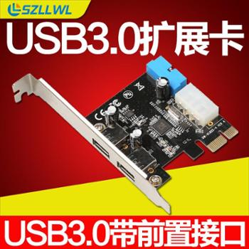 szllwl台式机主板USB3.0扩展卡20pin前置接口PCI-e转USB3.0扩展卡