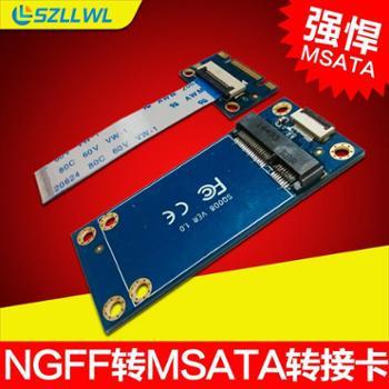 szllwlM.2/NGFF转MSATA转接卡M.2接口转MSATASSD固态硬盘延长线转接卡