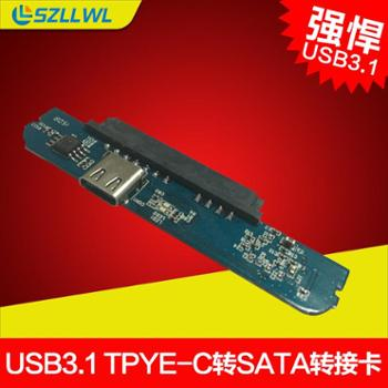 szllwlUSB3.1TPYE-C转SATA3.0转接卡USB3.1转2.5SATASSD硬盘转接卡