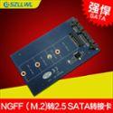szllwl NGFF SSD转SATA转接卡 M.2接口转SATA 2.5寸串口固态硬盘转接卡