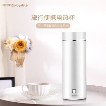 荣事达电热水杯迷你便携式旅行电热水壶保温烧水杯小型宿舍烧水壶RS-CP0301T