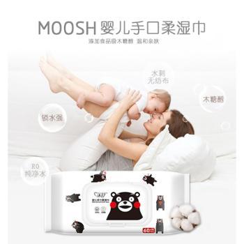 Moosh 沐舒熊MA萌婴儿湿纸巾无纺布80抽