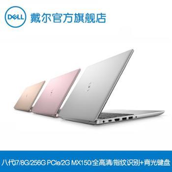 戴尔DELL灵越5000增强版全新八代i7四核PCIe固态独显14英寸三边微框轻薄笔记本电脑5488-1725i7-8565U/8GB/256GB