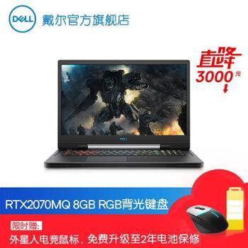 戴尔DELLG77790金属微框17.3英寸RTX20系独显72%色域144Hz高清电竞游戏笔记本电脑1785八代i7/RTX2070MQ